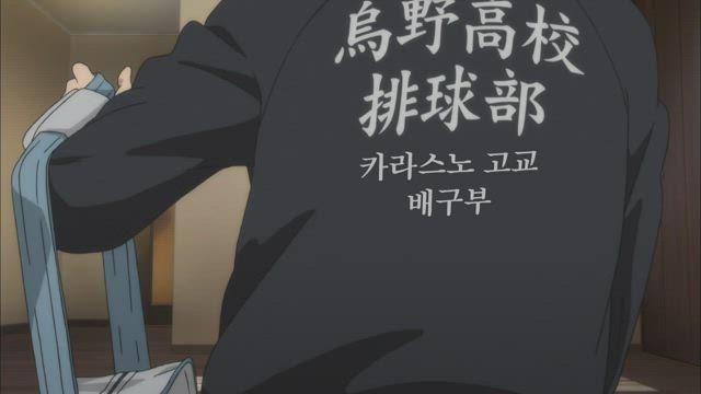 (더빙) 하이큐!! 2기 8화 썸네일
