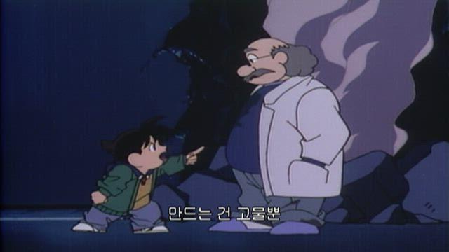 (자막) 명탐정 코난 1기 (96~98년) 2화 썸네일