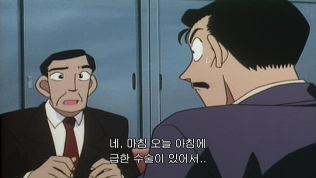 (자막) 명탐정 코난 1기 (96~98년) 7화 썸네일