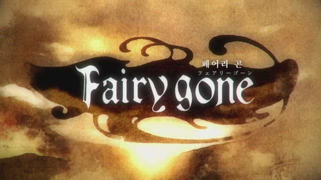 Fairy gone 5화 썸네일