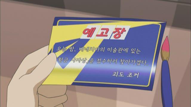 (더빙) 괴도 조커 2기 11화 썸네일